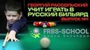 видео уроки по русскому бильярдуГеоргий Рассольский учит играть в бильярд