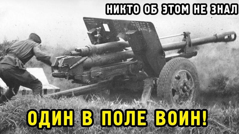 Немцы хоронили его как героя Советский солдат в одиночку уничтоживший танковую колонну