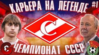 КАРЬЕРА ЗА СПАРТАК В ЧЕМПИОНАТЕ СССР НА ЛЕГЕНДЕ #1 / СТАРТ ПЕРВОГО СЕЗОНА / PES 2021