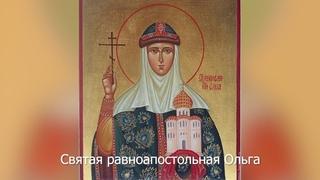 24 июля. Святая равноапостольная Ольга. Православный календарь