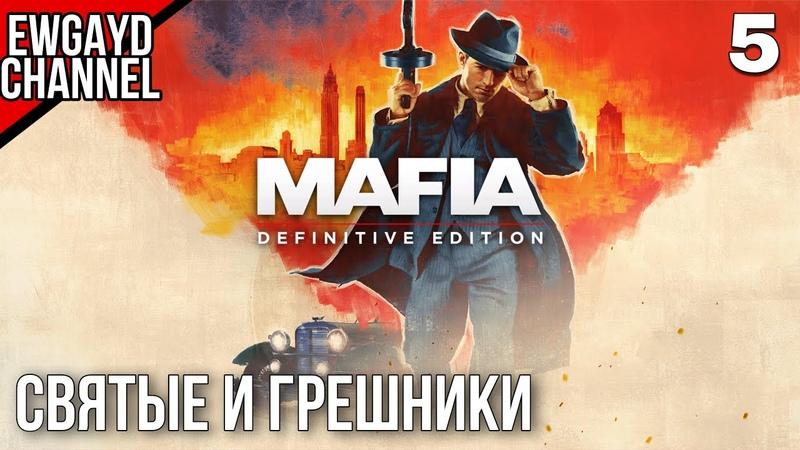 Прохождение Mafia Definitive Edition PS5 4K Mafia Remake Часть 5 СВЯТЫЕ И ГРЕШНИКИ