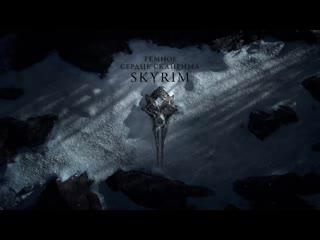 The Elder Scrolls Online  угроза из Темного сердца Скайрима