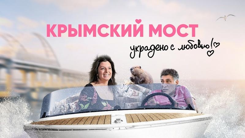 Крымский мост Украдено с любовью