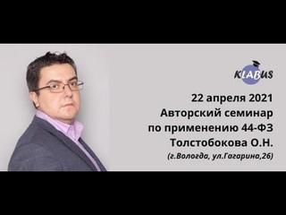 Видео приглашение на семинар по 44-ФЗ от Толстобокова О.Н