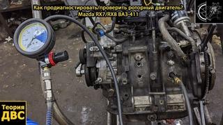 Как продиагностировать/проверить роторный двигатель? Mazda RX7/RX8 ВАЗ-411