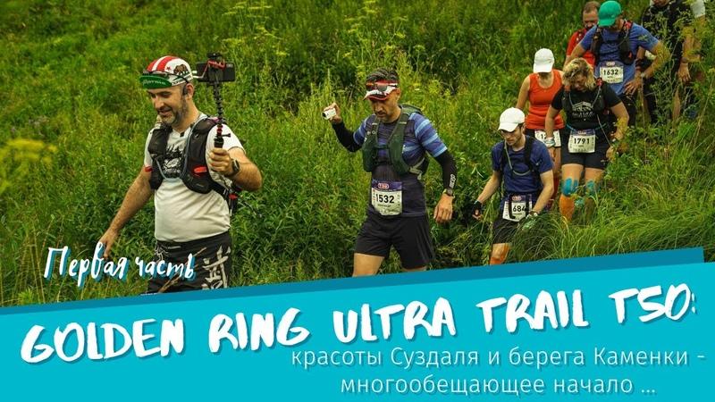 Golden Ring Ultra Trail, дистанция 50 км [19.07.2020] - GRUT 2020 T50