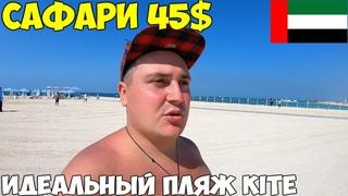 Дубай 2020 шикарный пляж Kite beach цены. Джип сафари 45$ это стоит посетить в ОАЭ