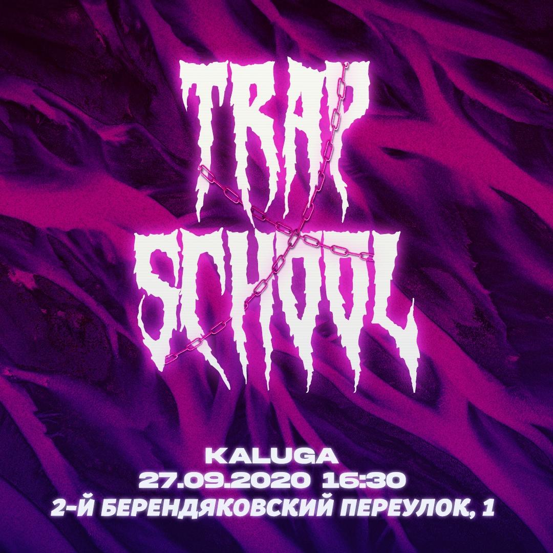 Афиша TRAP SCHOOL 27.09. KalyGa