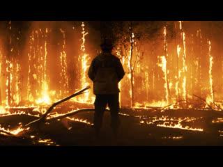 Огонь - Трейлер №1