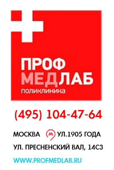 Москва Молжаниновский проверенная медицинская книжка