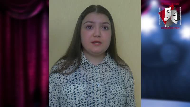 Злата Ховрина 14 лет Зоя отрывок Автор М Алигер