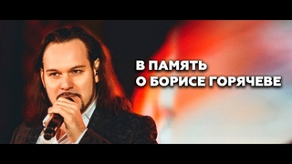 В память о Борисе Горячеве   Хор Турецкого