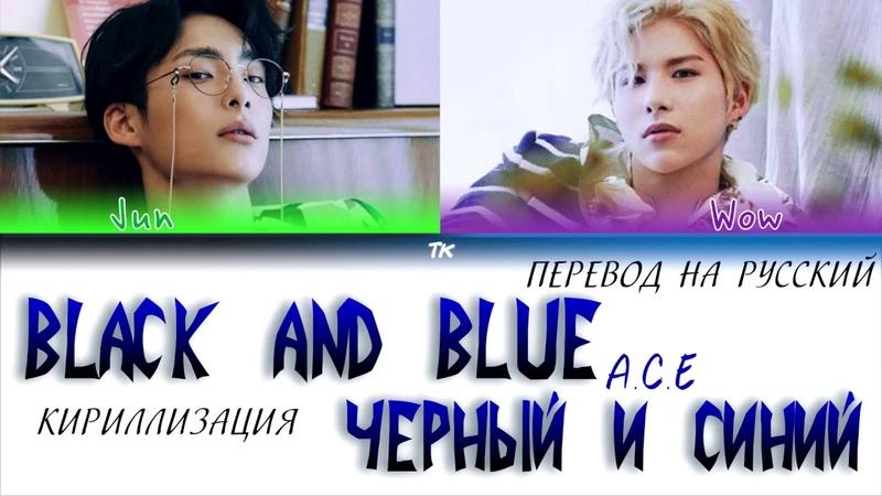 A.C.E (에이스) - Black And Blue [КИРИЛЛИЗАЦИЯПЕРЕВОД НА РУССКИЙ Color Coded Lyrics]