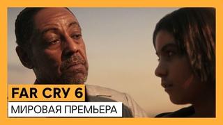 Far Cry 6: Мировая премьера | Ubisoft Forward