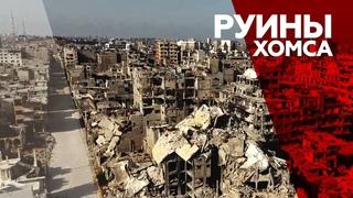 Беспилотник заснял разрушенный Хомс в десятую годовщину начала войны в Сирии