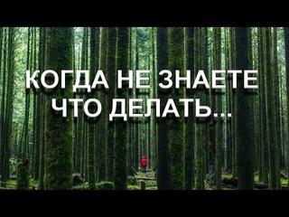 КОГДА НЕ ЗНАЕТЕ ЧТО ДЕЛАТЬ [Экхарт Толле] ✌[  ]✌