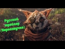 Биомутант трейлер на русскомпереозвучка Biomutant, game