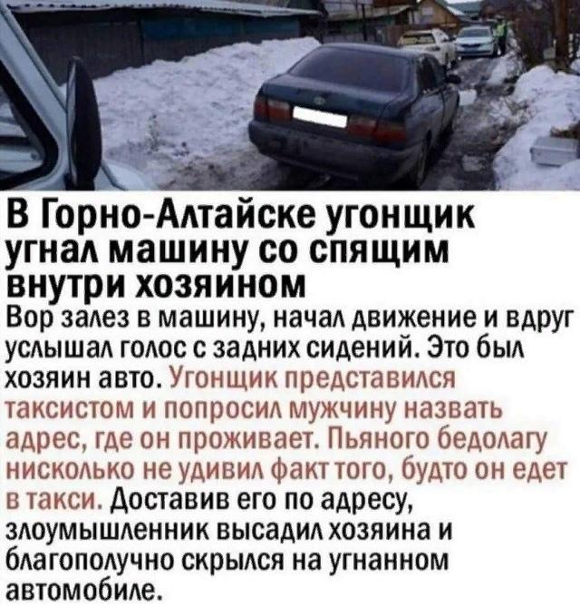 Суровый таксист
