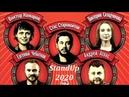 StandUp 2020 Виктор Комаров, Стас Старовойтов, Виктория Складчикова, Евгений Чебатков, Андрей Атлас