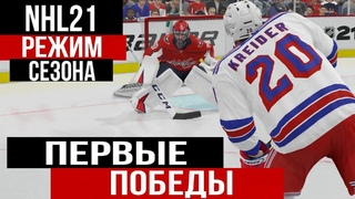 NHL 21  КАРЬЕРА ЗА КОМАНДУ  РЕЖИМ СЕЗОНА #2  ВАШИНГТОН КЭПИТАЛЗ