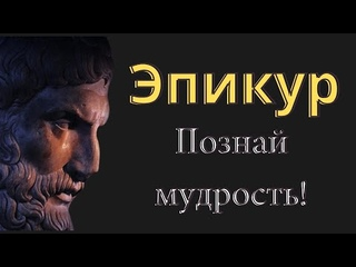 25 мудрых слов Эпикура. Цитаты, афоризмы и мудрые слова.