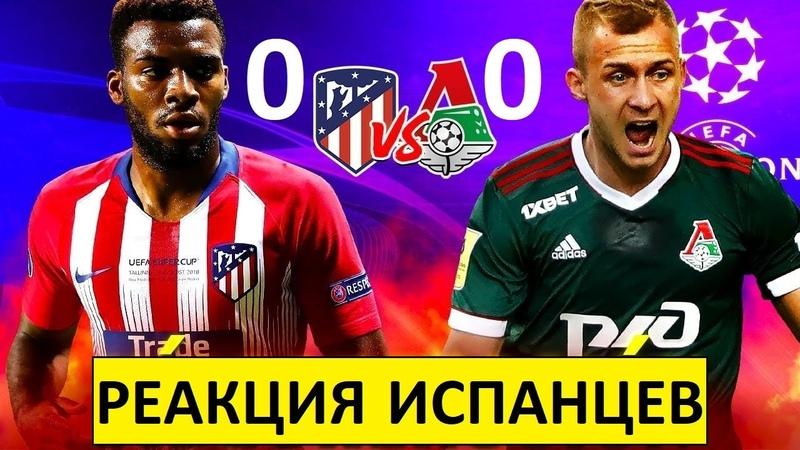 Локомотив унизил Атлетико мнение испанцев