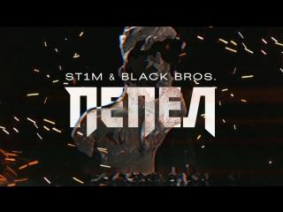 Премьера клипа! ST1M feat. Black Bros. - Пепел () Стим ft.и