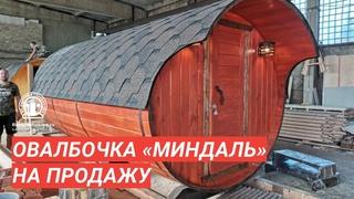 Новая овалбочка 4 м в интересном цвете «Миндаль» на продажу / Обзор бани Глушакова