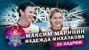 Подсмотрено на тренировке. Надежда Михалкова и Максим Маринин. Ледниковый период. За кадром