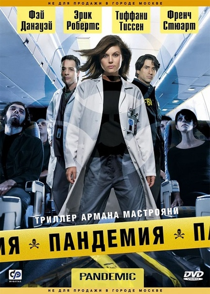 Пандемия / Pandemic / 2007 / ПМ / HDRip