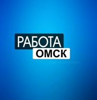 Работа в омске для студентов девушек работа онлайн кириллов