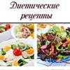 Диетические рецепты  |  Низкокалорийные блюда