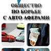 СПБ   УГОНЫ и ДТП   Розыск, поиск автомобилей