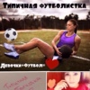 Женский футбол || Типичная футболистка