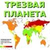 Трезвая Россия | ЗОЖ | Здоровый Образ Жизни