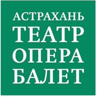 Фотография Астраханския-Театра Оперы-И-Балеты ВКонтакте