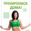 Тренируемся дома! | SportDoma.ru