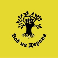 Фотография профиля Все-Иза-Деревы Темиртау ВКонтакте