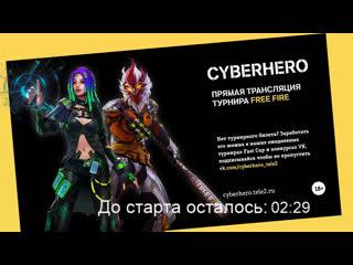 CYBERHERO FREE FIRE SOLO PREMIUM CUP #15 Комментирует MGLRUSSIA