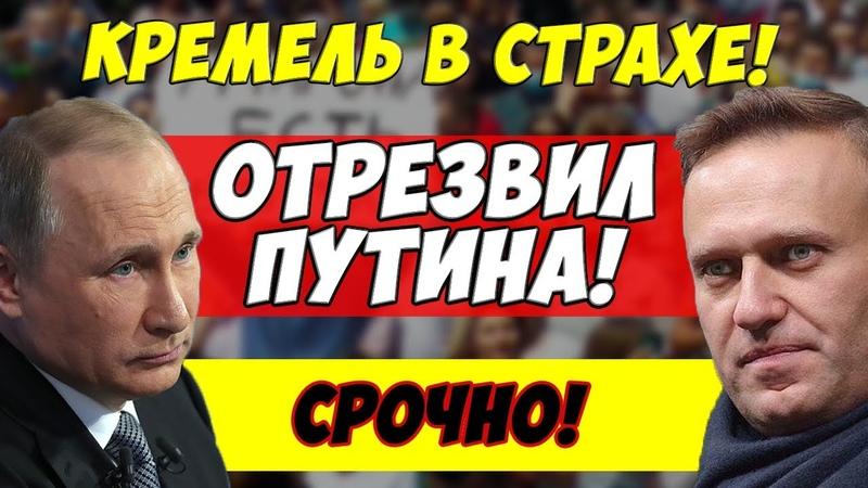 Срочно Навальный высказал всю правду Бондаренко разнес гос думу Новые ограничение