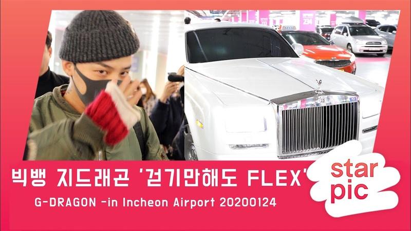 STARPIC 4K 빅뱅 지드래곤 '걷기만해도 FLEX' G DRAGON in Incheon Airport 20200124 смотреть онлайн без регистрации