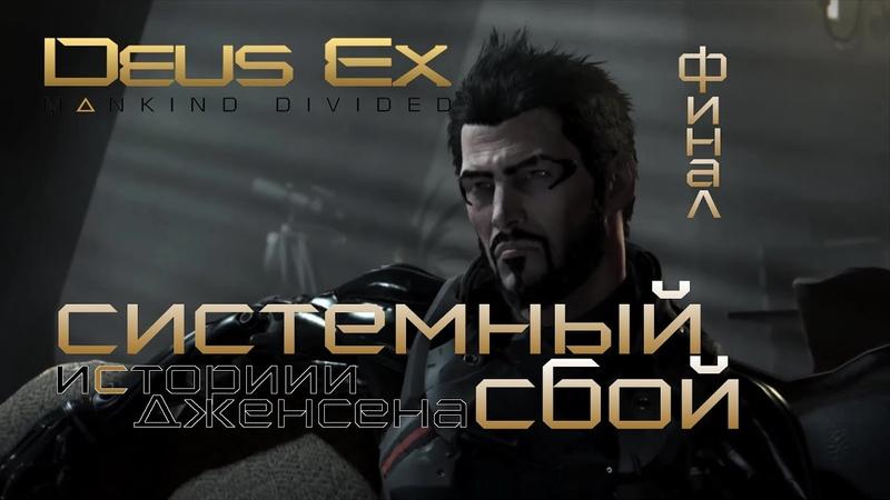 СИСТЕМНЫЙ СБОЙ Deus Ex Mankind Divided 3 HARD