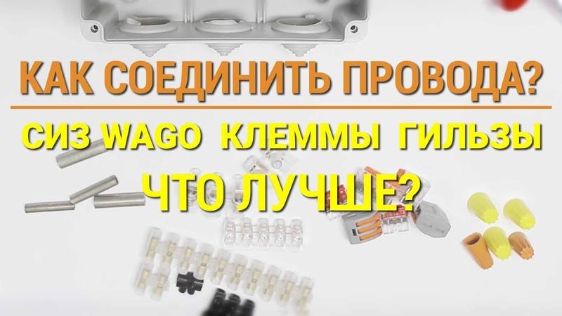 Как соединить провода в распределительной коробке без пайки клемники СИЗ гильзы что лучше