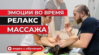 Эмоции во время Релакс-массажа. Как мастеру сделать массаж лучше? | Новые техники Релакс массажа