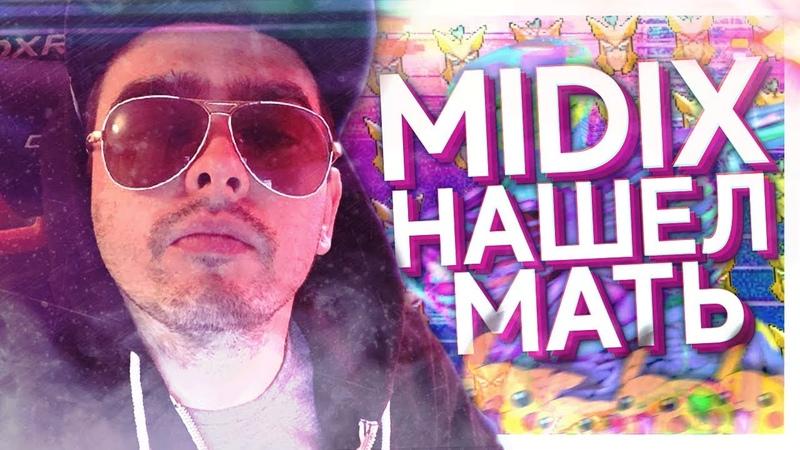 MIDIX - НАШЕЛ МАТЬ (feat. Stray228)