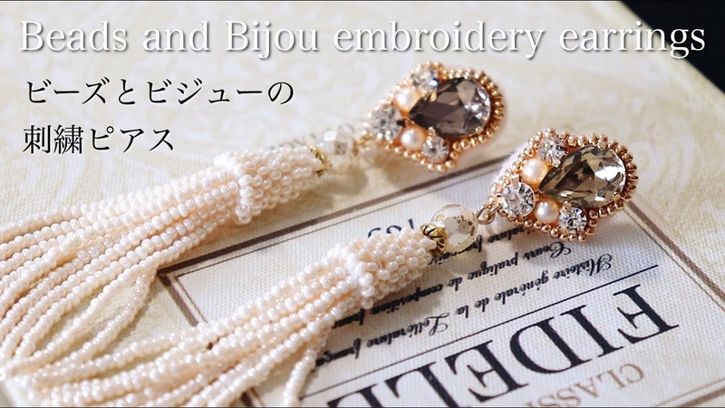 ビジューとビーズのタッセル刺繍ピアスの作り方DIY making a handmade embroidery beads earrings|ウェデ