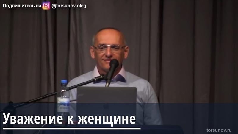 Торсунов О Г Уважение к женщине