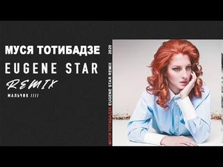 Муся Тотибадзе  - Мальчик DJ Eugene Star Remix