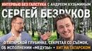 Интервью без галстука / Сергей Безруков / Визит в татарскую глубинку, «Медуза», секреты со съемок