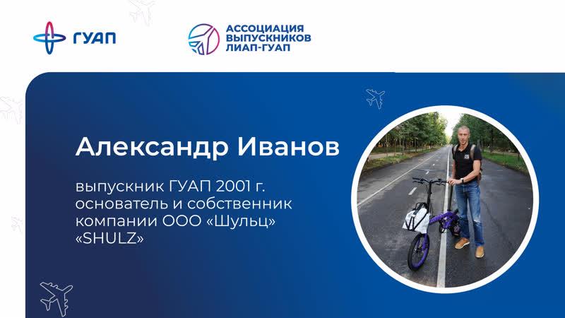 Онлайн встреча с Александром Ивановым выпускником ГУАП и основателем компании складных велосипедов SHULZ